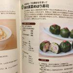 『食のおもてなしガイドブック』