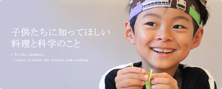 cooking-science-subtitle01