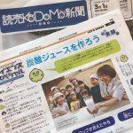 読売KODOMO新聞で、一面丸ごと掲載されました