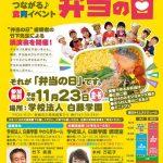 「弁当の日」in奈良2018