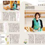 毎日のご飯づくりが大変と悩んでいませんか?『ぱ~ぷるmama』2019年春号・取材より