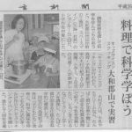9/24奈良新聞・朝刊に掲載~キッズ・サイエンス・クッキング