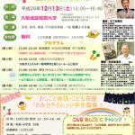 竹下和男先生の「弁当の日」の講演会