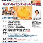 愛知県東海市教育委員会主催で、キッズ・サイエンス・クッキングを開催
